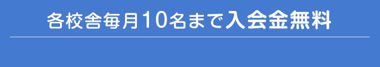 入会費¥0円キャンペーン実施中