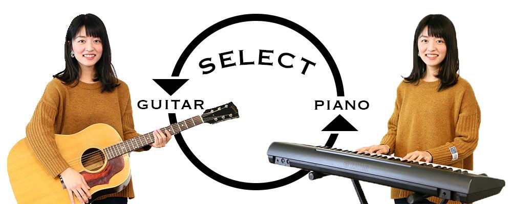 楽器セレクト