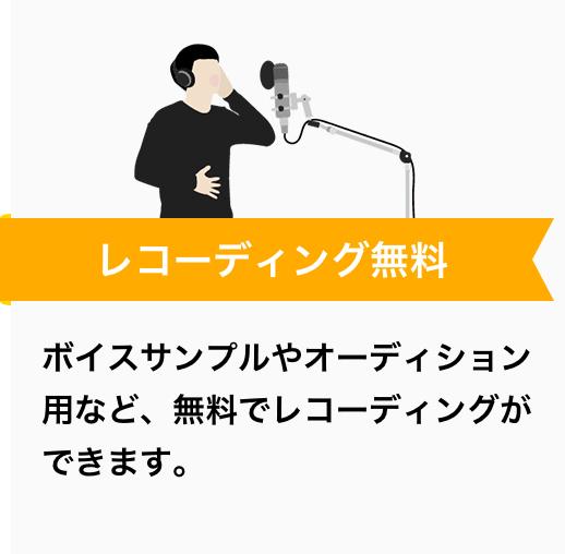 レコーディング無料 ボイスサンプルやオーディション用など、無料でレコーディングができます。