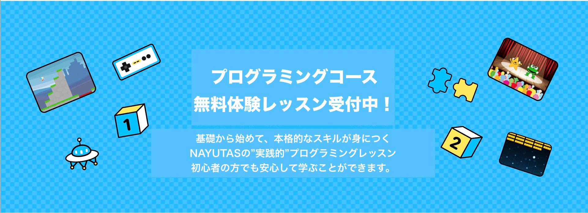 プログラミングコース 無料体験レッスン受付中!