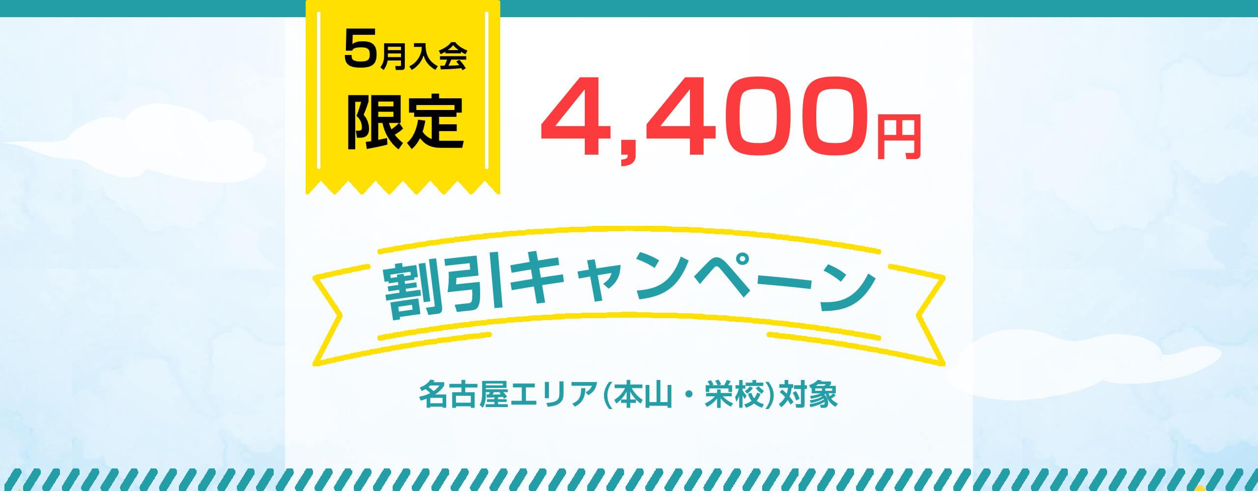 5月入会割引キャンペーン